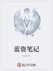 《蓝资笔记》作者:蓝资