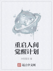 《纪元大破灭》作者:新少英雄传