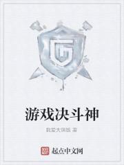 《游戏决斗神》作者:我爱大锅饭