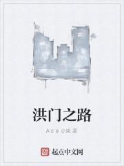 《洪门之路》作者:Ace小柒