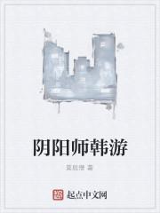 《阴阳师韩游》作者:莫辰僧