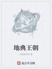 《地典王朝》作者:小雷疯哥哥