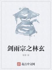 《剑雨宗之林玄》作者:璿誊