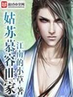 《姑苏慕容世家》作者:江南的小草