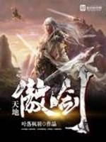 《天地傲剑》作者:叶落枫羽