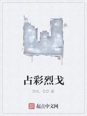 《占彩烈戈》作者:鸿凡.QD