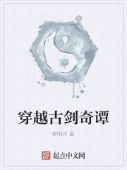 《穿越古剑奇谭》作者:柳明月