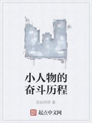 《小人物的奋斗历程》作者:淡忘前锦