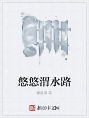 《悠悠渭水路》作者:董显儒