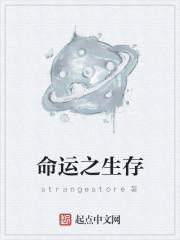 《命运之生存》作者:strangestore