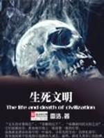 《生死文明》作者:雷郝