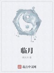 《临月》作者:晓天月