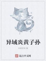《异域炎黄》作者:吳景濤