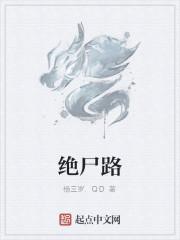 《绝尸路》作者:杨三岁.QD