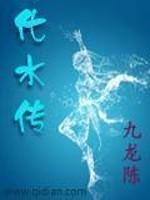 《化水传》作者:九龙陈.QD