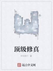 《顶级修真》作者:钟文胜1