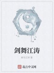 《剑舞江涛》作者:纵马江湖