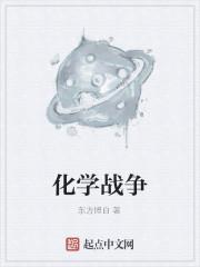 《化学战争》作者:东方博白