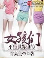《平行世界里的女孩们》作者:青巢皇帝