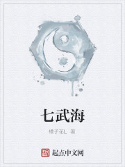 《七武海》作者:橘子花L