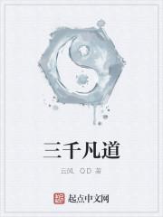 《三千凡道》作者:云风.QD