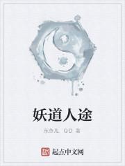 《妖道人途》作者:东鱼儿.QD