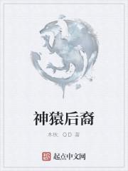 《神猿后裔》作者:木秋.QD