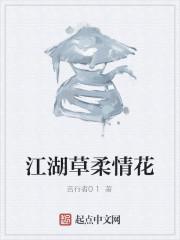 《江湖草柔情花》作者:苦行者01