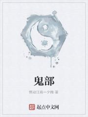 《鬼部》作者:情动江南一夕雨