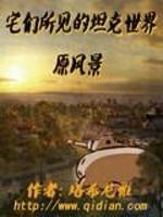《宅们所见的坦克世界原风景》作者:塔希尼雅