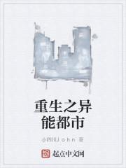 《重生之异能都市》作者:小四川John