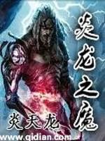 《炎龙之魔》作者:炎天龙