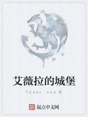 《艾薇拉的城堡》作者:Tower one