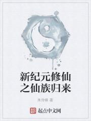 《新纪元修仙之仙族归来》作者:氷泠缘