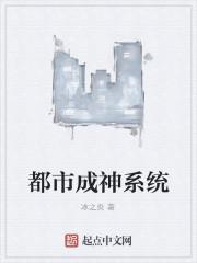 《都市成神系统》作者:冰之炎
