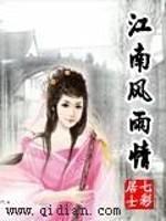《江南风雨情》作者:七彩居士