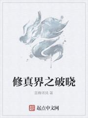 《修真界之破晓》作者:蓝雨听风