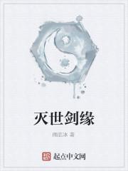 《灭世剑缘》作者:雨恋冰