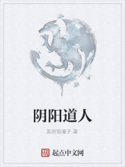 《阴阳道人》作者:美丽狼嚎子