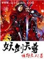《妖剑天尊》作者:旷野天XL