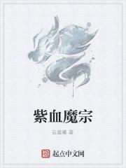 《紫血魔宗》作者:芸晨曦
