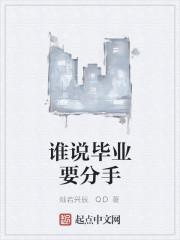 《谁说毕业要分手》作者:灿若兴辰.QD
