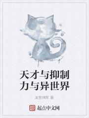 《天才与抑制力与异世界》作者:龙皇刘辉
