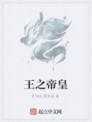 《王之帝皇》作者:Emp银文良