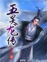 《五灵龙传》作者:紫翼教主