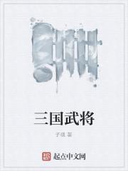 《三国武将》作者:子魂