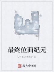 《最终位面纪元》作者:DrEAm君梦