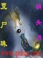 《荒尸珠》作者:梢头月