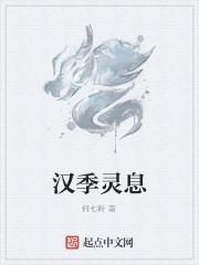 《汉季灵息》作者:何七叶