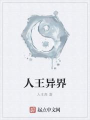 《人王异界》作者:人王吾